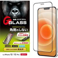 iPhone 12/12Pro ガラスフィルム  0.33mm 耐衝撃 指紋防止 表面硬度9H PM-A20BFLGOF エレコム 1個(直送品)