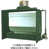 明治機械製作所(meiji) 塗装ブース 水洗式 SB-25D 1個(直送品)