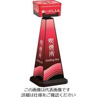 テラモト(TERAMOTO) テラモト スモーキングポール 角型・赤 本体(小) ブラック OT-557-552-7 1台 782-7318(直送品)