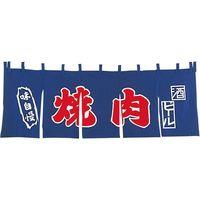EBM 焼肉 のれん YCー11 1個 江部松商事(取寄品)