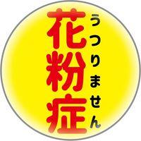 サザン・ディ・エス・クリエイト 意思表示缶バッジ(32mm) 花粉症文字YE 17453 5個(直送品)