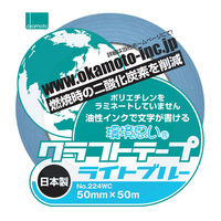 【ガムテープ】環境思い クラフトテープ No.224WC 0.14mm厚 50mm×50m ライトブルー オカモト 1ケース(50巻入)(直送品)