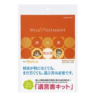 コクヨ 遺言書キット エンディングノート LES-W101(直送品)