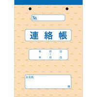 通所介護(デイサービス) 連絡帳(複写式) ダイオープリンティング 1箱(50冊入り)(直送品)