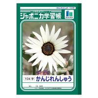 ショウワノート ジャポニカ学習帳 かんじれんしゅう B5 104字 JL-50-1(直送品)