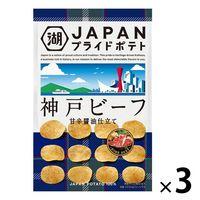 湖池屋 JAPAN PRIDE POTATO 神戸ビーフ 3袋 ポテトチップス スナック菓子