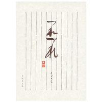 コクヨ 便箋 つれづれ セミB5 35枚 縦罫10行 ヒ-326 1セット(20冊)(直送品)