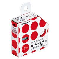 コクヨ(KOKUYO) カラーラベル(しっかり貼れる丸型) 直径15mm 赤 550片 タ-R70-42R 1セット(5個) 64100470(直送品)