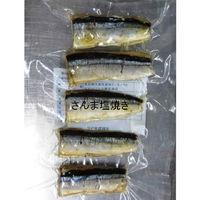 マルハニチロ さんま塩焼き 4571381929892 5袋:約48g×5(直送品)
