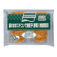 味の素冷凍食品 袋のままスチコンで焼餃子(野菜)焼調理済み 4901001458363 5袋:約17g×10(直送品)