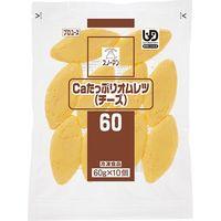 「業務用」キユーピー Caたっぷり オムレツ(チーズ) 4901577061035 5袋:60g×10(直送品)
