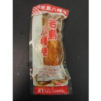 「業務用」ケイエス冷凍食品 若鶏八幡巻 4903017002400 5本:250g(直送品)