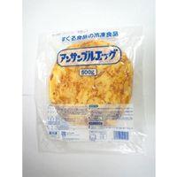 「業務用」すぐる食品 アンサンブルエッグ ・ 8カット 4961025500189 5袋:500g(直送品)