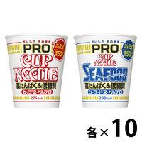 カップ麺 カップヌードルPRO(プロ)詰め合わせセット 高たんぱく&低糖質 糖質50%オフ 2種×10食 1セット(20食:2種×10食) 日清食品