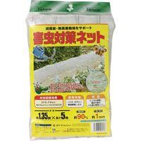 マツモト 害虫対策ネット 1mm目 1.35×5m V2056156 1個(直送品)