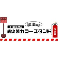 結一産業 4ヶ国語消火器カラースタンド YUY307779 1本(直送品)