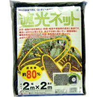 日本マタイ 遮光ネット80% 2×2m 4989156001023 1個(直送品)
