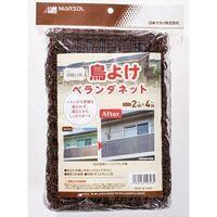 日本マタイ 鳥よけ ベランダネット 2×4m 4989156103932 1個(直送品)