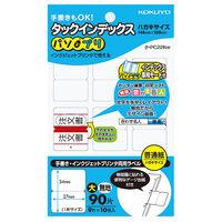 コクヨ タックインデックス<パソプリ>大 27×34mm タ-PC22W 1パック(10シート入)