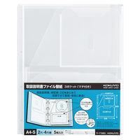 コクヨ 取扱説明書ファイル替紙 A4縦 4穴 マチ付き 3 ラ-YT880 1パック(5枚入)
