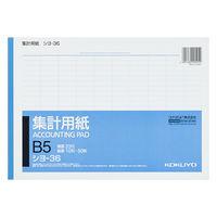 コクヨ 集計用紙B5ヨコ型 シヨ-36 1冊