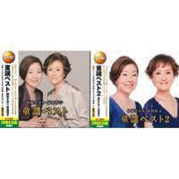 キープ 本人歌唱 CD 決定盤!!童謡ベスト/童謡ベスト2 N-64115 1セット(4枚組)(直送品)