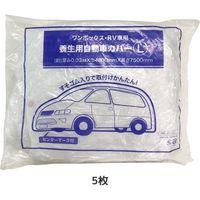 自動車養生カバーRV・ワンボックス車用5枚入 OC-L03-5 1セット(直送品)
