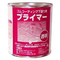 産経創業 ゴムコーティング下塗り剤 プライマー 透明 200mL 4521208992011 1セット(2缶)(直送品)