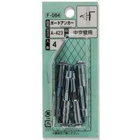 若井ホールディングス ボードアンカー A-423 4本入 F-084 1セット(8本:4本×2セット)(直送品)