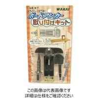 若井ホールディングス ボードアンカー取付キット 黒 WT 1セット(2セット)(直送品)