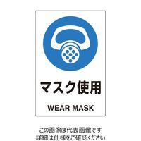 ユニット(UNIT) ユニピタ マスク使用 1枚 816-65(直送品)