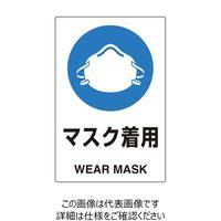 ユニット(UNIT) ユニピタ マスク着用 1枚 816-66(直送品)