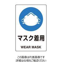ユニット(UNIT) ユニピタ マスク着用 1枚 816-82(直送品)
