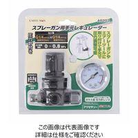 高儀 EARTH MAN スプレーガン用手元レギュレーター A6203 4907052390225 1セット(2個)(直送品)