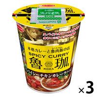 カップ麺 カレー専門店が挑む一杯 スパイシーチキンカレーラーメン 魯珈(ロカ)監修 92g 1セット(3個) エースコック