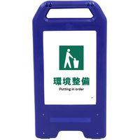 充電式LEDサイン ライデンスタンド青 救急箱 JHD-02B 1台(直送品)