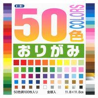 トーヨー 50色折り紙 11.8cm 100枚入