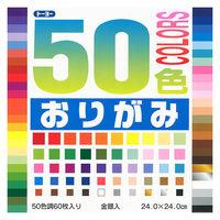 トーヨー 50色折り紙 24cm 60枚入