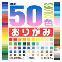 トーヨー 50色折り紙 15cm 60枚入