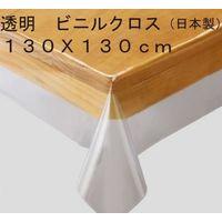 川島織物セルコン 透明ビニールクロス ビニールシート 1300×1300mm 透明 JJ1029_13W 1枚(直送品)