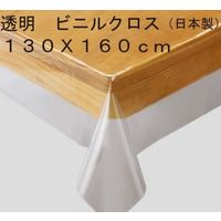 川島織物セルコン 透明ビニールクロス ビニールシート 1300×1600mm 透明 JJ1029_29W 1枚(直送品)