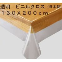 川島織物セルコン 透明ビニールクロス ビニールシート 1300×2000mm 透明 JJ1029_33W 1枚(直送品)