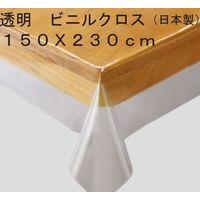 川島織物セルコン 透明ビニールクロス ビニールシート 1500×2300mm 透明 JJ1029_38W 1枚(直送品)