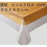 川島織物セルコン 透明ビニールクロス ビニールシート 900×900mm 透明 JJ1029_90W_2P 1セット(2枚入)(直送品)