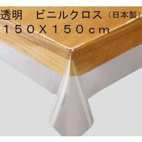 川島織物セルコン 透明ビニールクロス ビニールシート 1500×1500mm 透明 JJ1029_15W 1枚(直送品)
