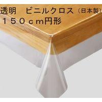 川島織物セルコン 透明ビニールクロス ビニールシート 円形 1500×1500mm 透明 JJ1029_86W 1枚(直送品)