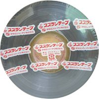 ゴークラ スズランテープ(平テープ) 50mm×約470m巻 500g 銀 SZT-10 10巻(直送品)