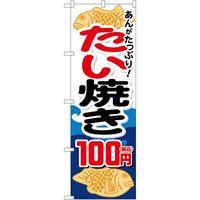 のぼり屋工房 たい焼き100円税込 35648 1枚(取寄品)