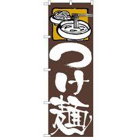 のぼり屋工房 つけ麺 茶地 SYH 81511 1枚(取寄品)