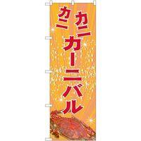 のぼり屋工房 カニカニカーニバル IJM 81987 1枚(取寄品)